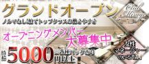 Mirage(ミラージュ)【公式求人情報】 バナー