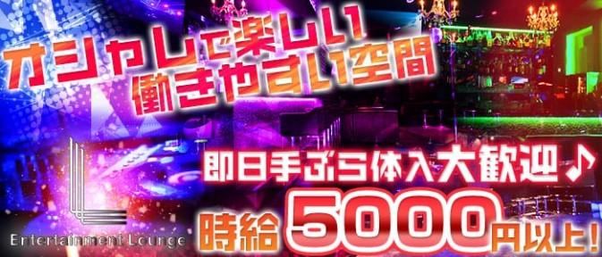 Entertainment Lounge L(エンターテイメントラウンジ エル)【公式求人情報】