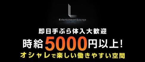 Entertainment Lounge L(エンターテイメントラウンジ エル)【公式求人情報】(本厚木キャバクラ)の求人・バイト・体験入店情報