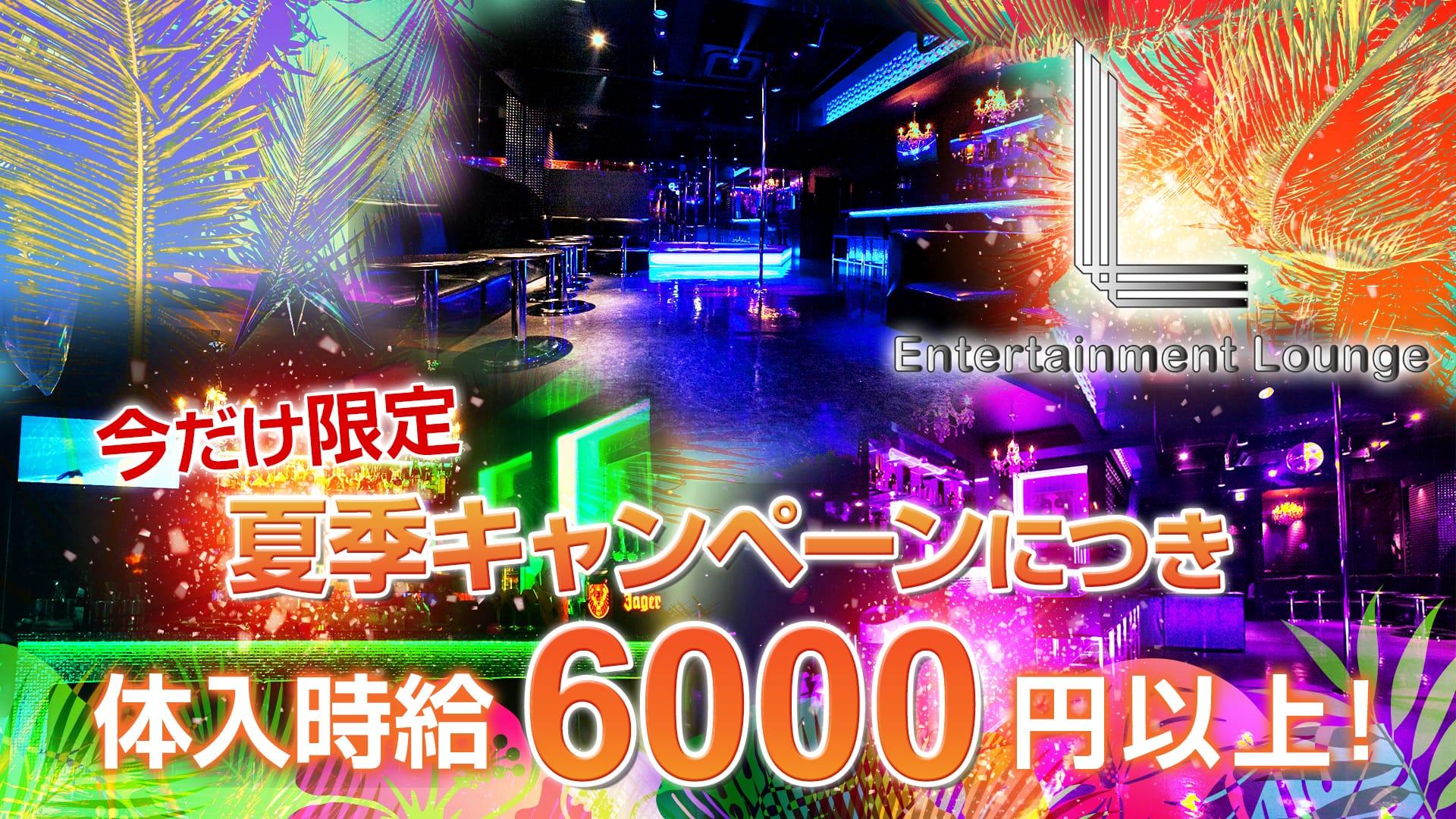 Entertainment Lounge L(エンターテイメントラウンジ エル) 本厚木キャバクラ TOP画像