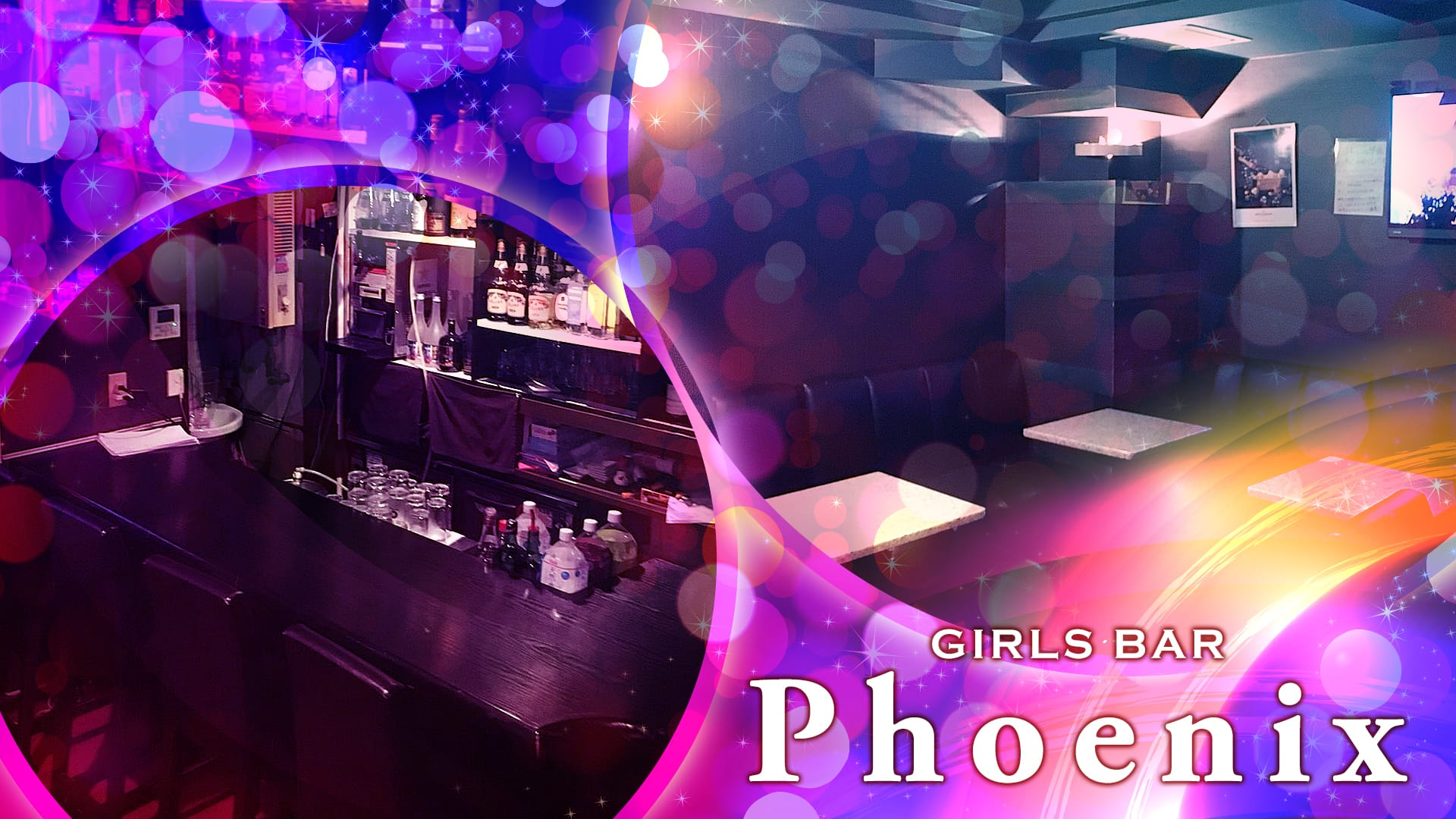 ガールズバー Phoenix(フェニックス) 大宮ガールズバー TOP画像