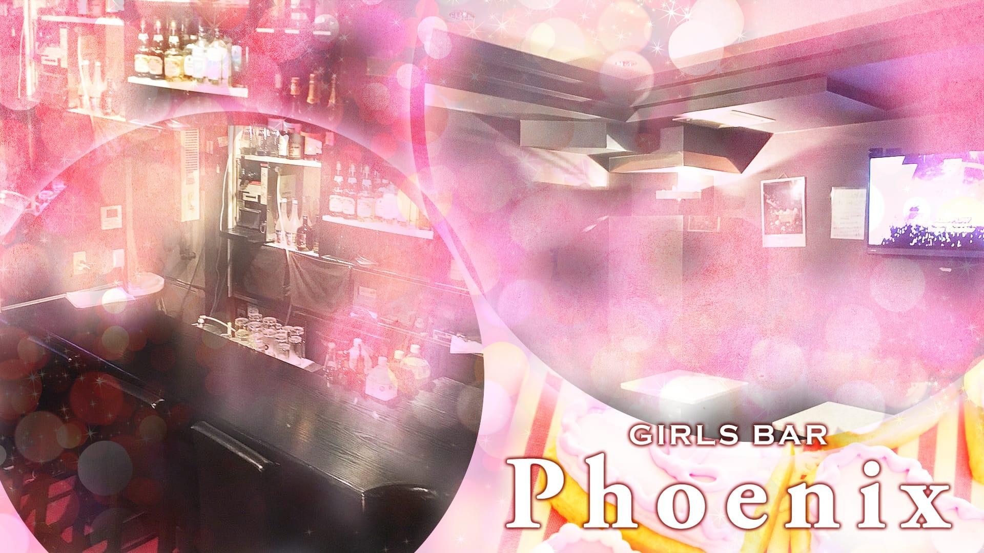 ガールズバー Phoenix(フェニックス) TOP画像