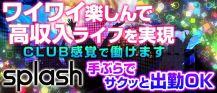 splash~スプラッシュ~【公式求人情報】 バナー