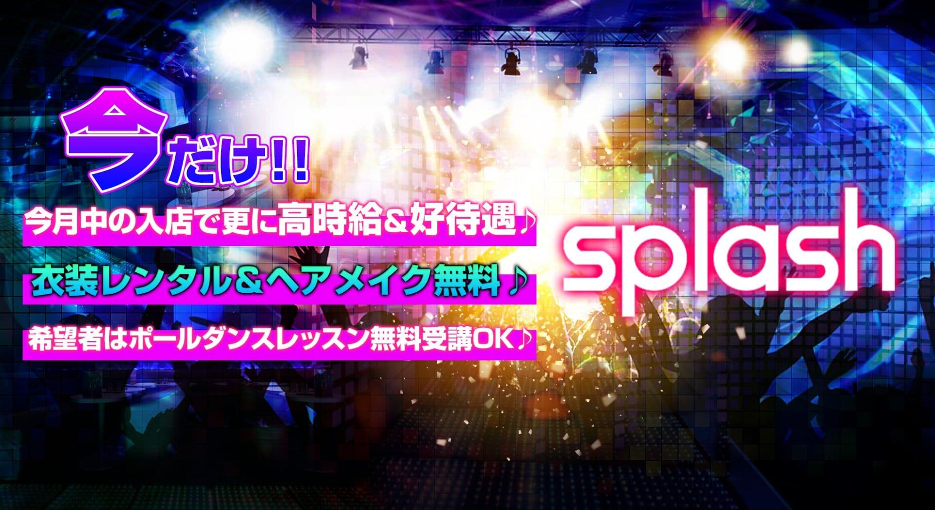 splash~スプラッシュ~【公式求人・体入情報】 新横浜キャバクラ TOP画像