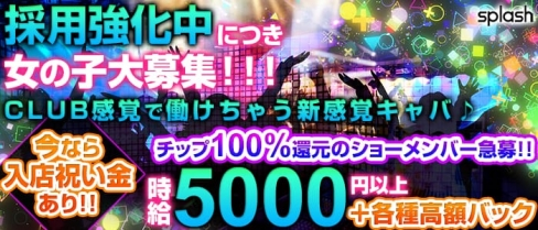 splash~スプラッシュ~【公式求人情報】(新横浜キャバクラ)の求人・体験入店情報