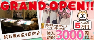【藤沢】GirlsBar PUPPY(パピー)【公式求人情報】