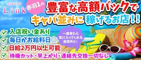 Cafe&Bar Link(リンク) 【公式求人情報】(赤羽ガールズバー)の求人・バイト・体験入店情報