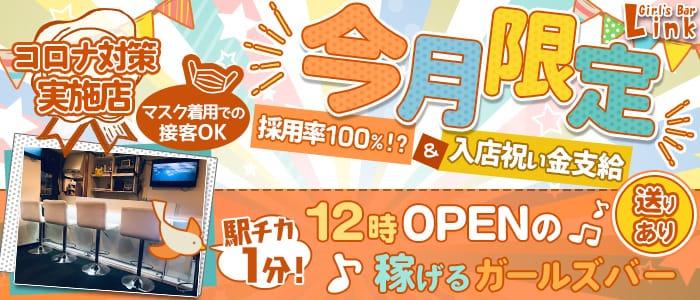 Cafe&Bar Link(リンク)  赤羽ガールズバー バナー