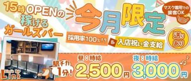 Cafe&Bar Link(リンク) 【公式求人・体入情報】(赤羽ガールズバー)の求人・バイト・体験入店情報