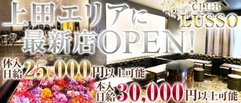 CLUB LUSSO(クラブルッソ)【公式求人情報】(上田キャバクラ)の求人・バイト・体験入店情報