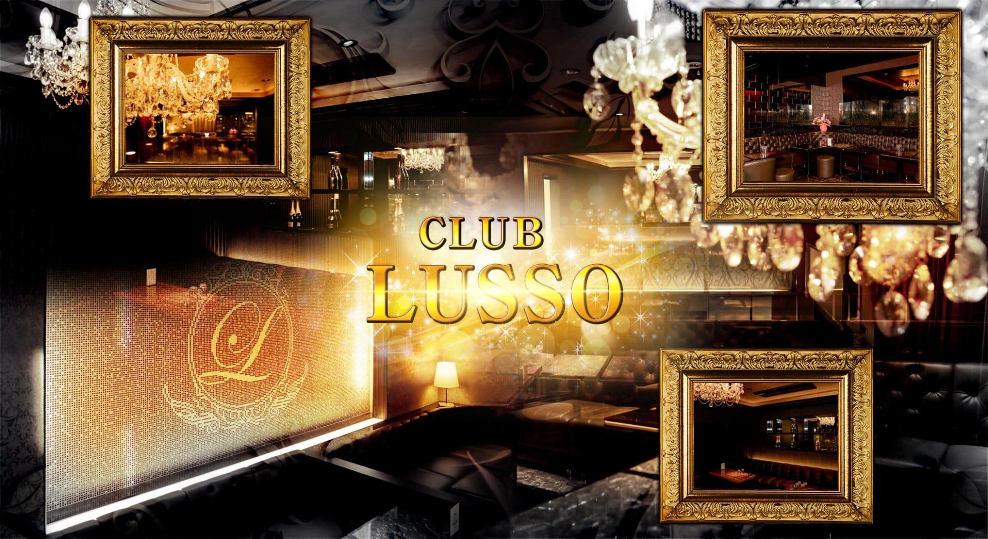 【上田】CLUB LUSSO(クラブルッソ) 上田キャバクラ TOP画像