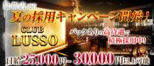 CLUB LUSSO(クラブルッソ)【公式求人情報】 バナー