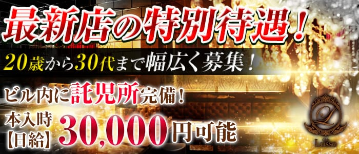 【上田】CLUB LUSSO(クラブルッソ) 上田キャバクラ バナー