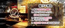 【上田】CLUB LUSSO(クラブルッソ)【公式求人情報】 バナー