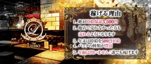 【上田】CLUB LUSSO(クラブルッソ)【公式求人情報】(上田キャバクラ)の求人・バイト・体験入店情報