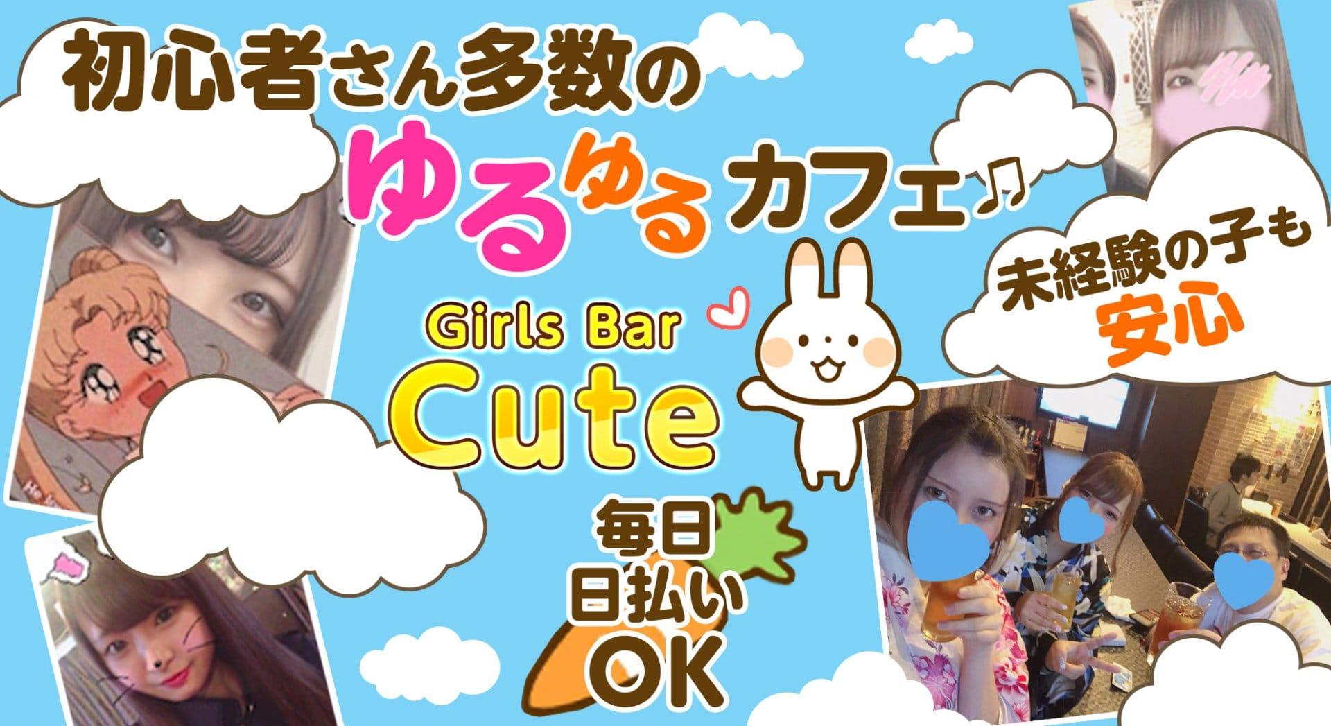 【関内】Girls Bar Cute(キュート) 関内ガールズバー TOP画像