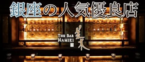 THE BAR 並木(ナミキ)【公式求人情報】(銀座ガールズバー)の求人・バイト・体験入店情報