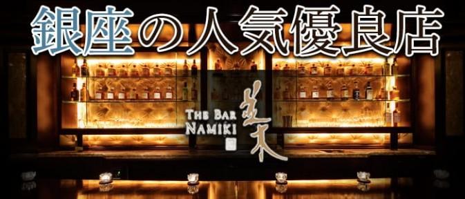 THE BAR 並木(ナミキ)【公式求人情報】