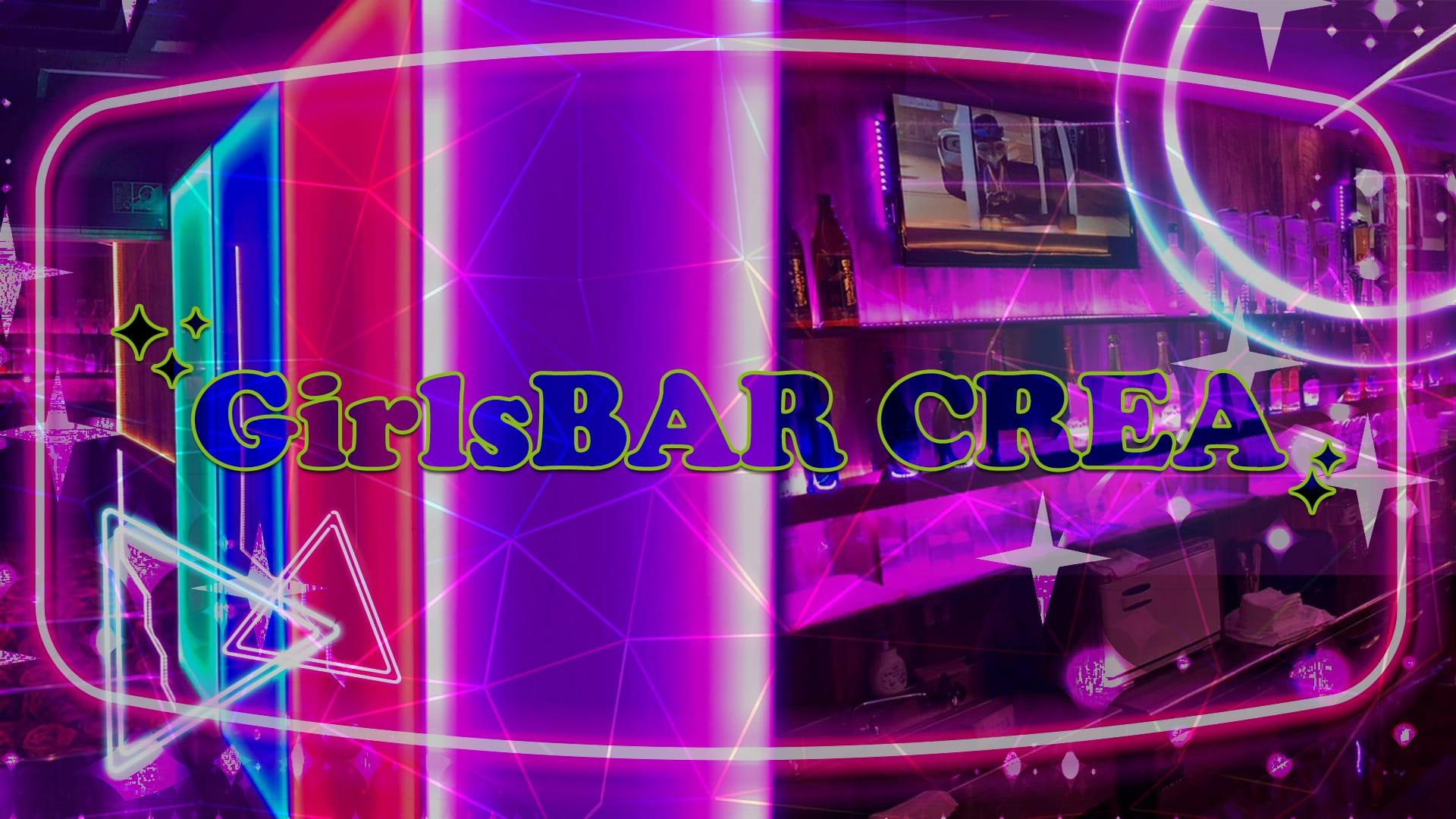 Girls bar CREA(ガールズバー クレア ) 北千住ガールズバー TOP画像
