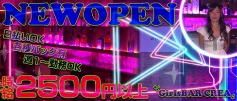 Girls bar CREA(ガールズバー クレア )【公式求人情報】(北千住ガールズバー)の求人・バイト・体験入店情報