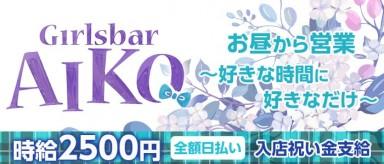 GirlsBar AIKO(ガールズバー アイコ)【公式求人情報】(池袋ガールズバー)の求人・バイト・体験入店情報