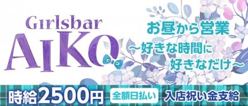 GirlsBar AIKO(ガールズバー アイコ)【公式求人情報】(池袋ガールズバー)の求人・体験入店情報