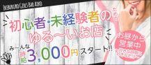 GirlsBar AIKO(ガールズバー アイコ)【公式求人情報】 バナー