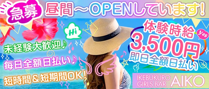GirlsBar AIKO(ガールズバー アイコ) 池袋ガールズバー バナー