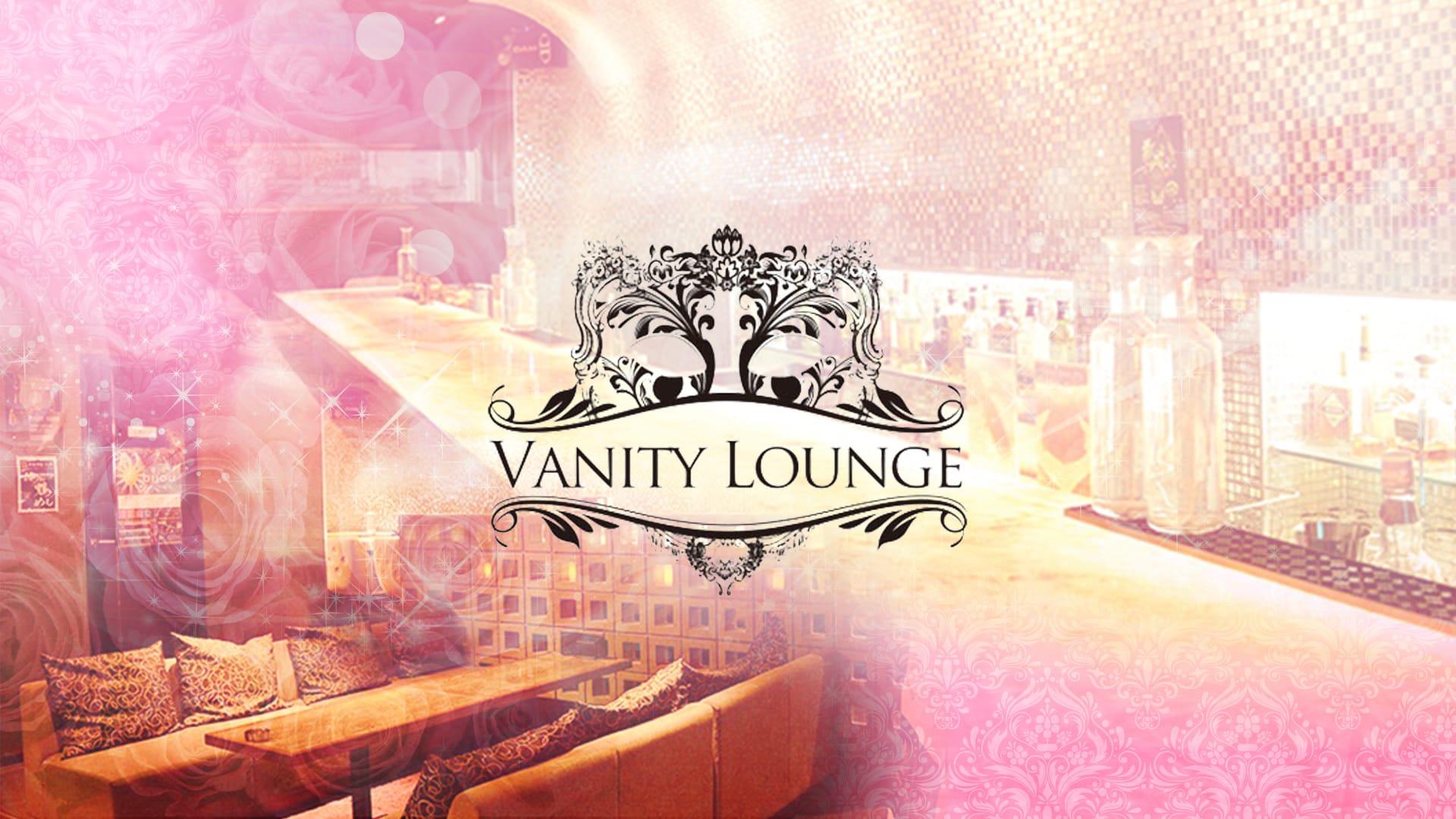 VANITY LOUNGE(バニティラウンジ) 中洲ガールズバー TOP画像