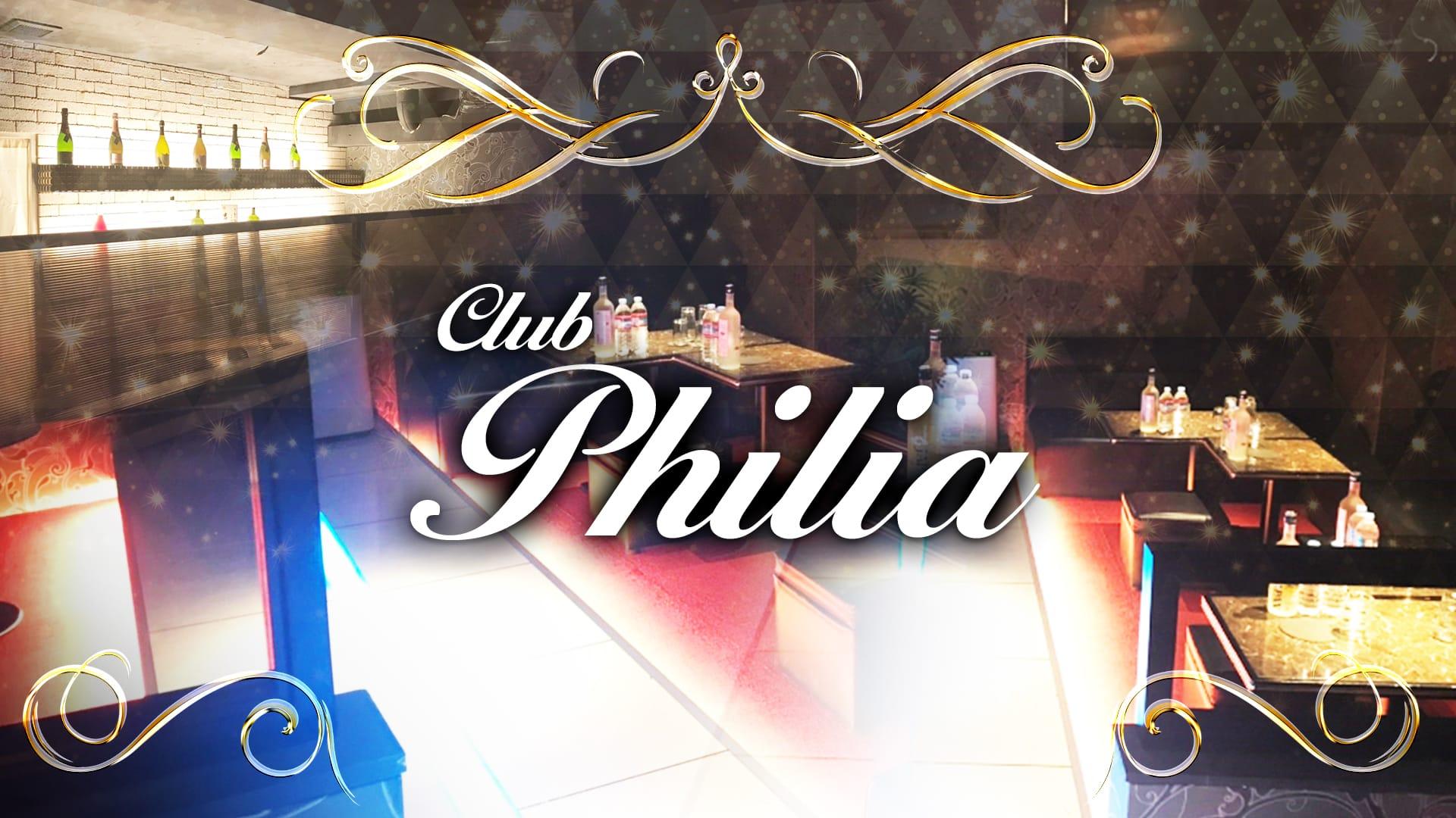 Club Philia(フィリア) 小岩キャバクラ TOP画像