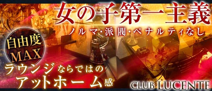 CLUB LUCENTE(クラブ ルチェンテ) 小倉ラウンジ バナー