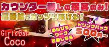 Girls Bar COCO(ココ)【公式求人情報】 バナー