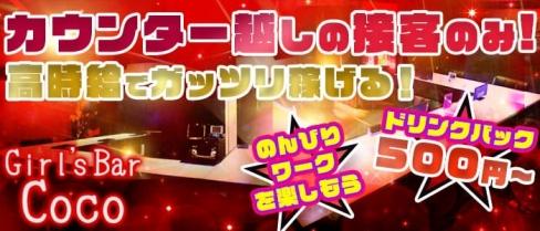 Girls Bar COCO(ココ)【公式求人情報】(新橋ガールズバー)の求人・バイト・体験入店情報