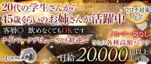 ラウンジ縁(エン)【公式求人情報】 バナー