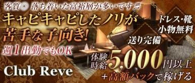 Club Reve (レーヴ)【公式求人情報】(錦糸町熟女キャバクラ)の求人・バイト・体験入店情報