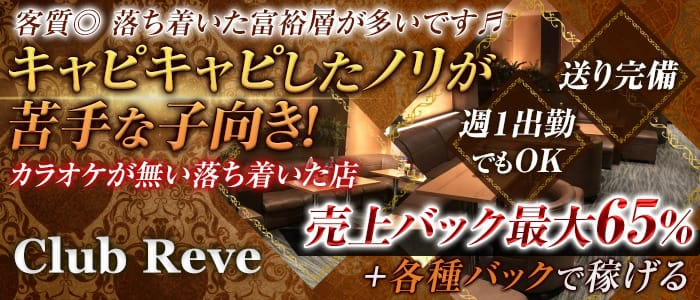 Club Reve (レーヴ) 錦糸町熟女キャバクラ バナー