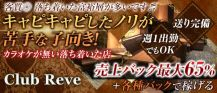 Club Reve (レーヴ)【公式求人情報】 バナー