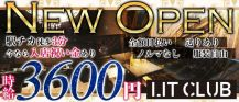 LIT CLUB(リットクラブ)【公式求人情報】 バナー