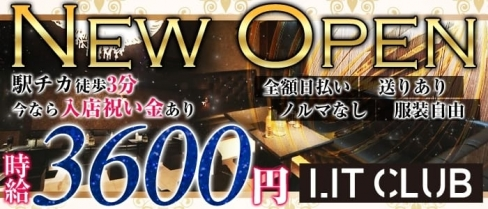 LIT CLUB(リットクラブ)【公式求人情報】(新潟キャバクラ)の求人・バイト・体験入店情報