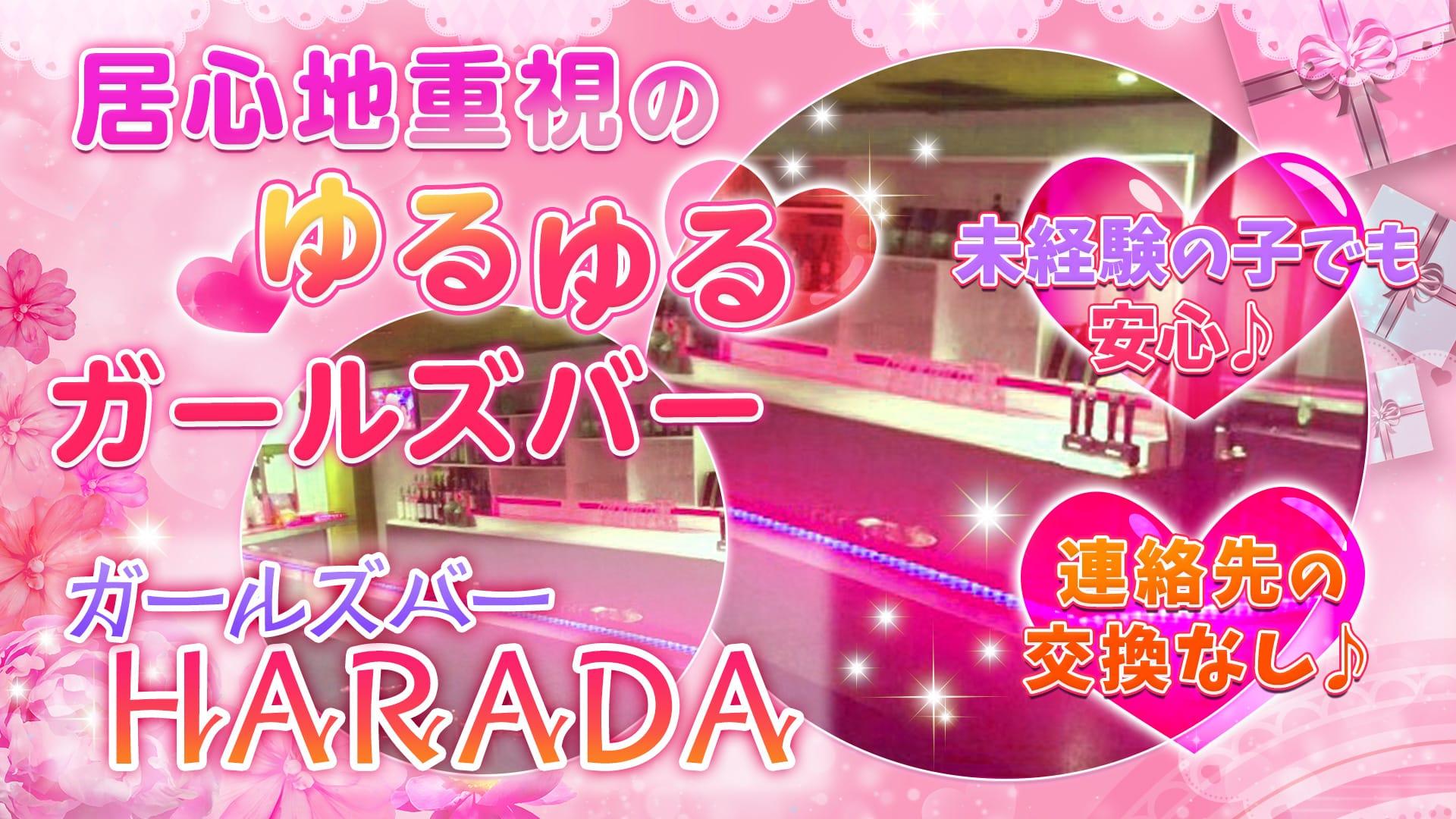 ガールズバーHARADA 平塚ガールズバー TOP画像
