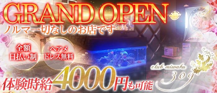 朝キャバ・CLUB 309(アサキャバ クラブ ミワク) 松戸昼キャバ・朝キャバ バナー