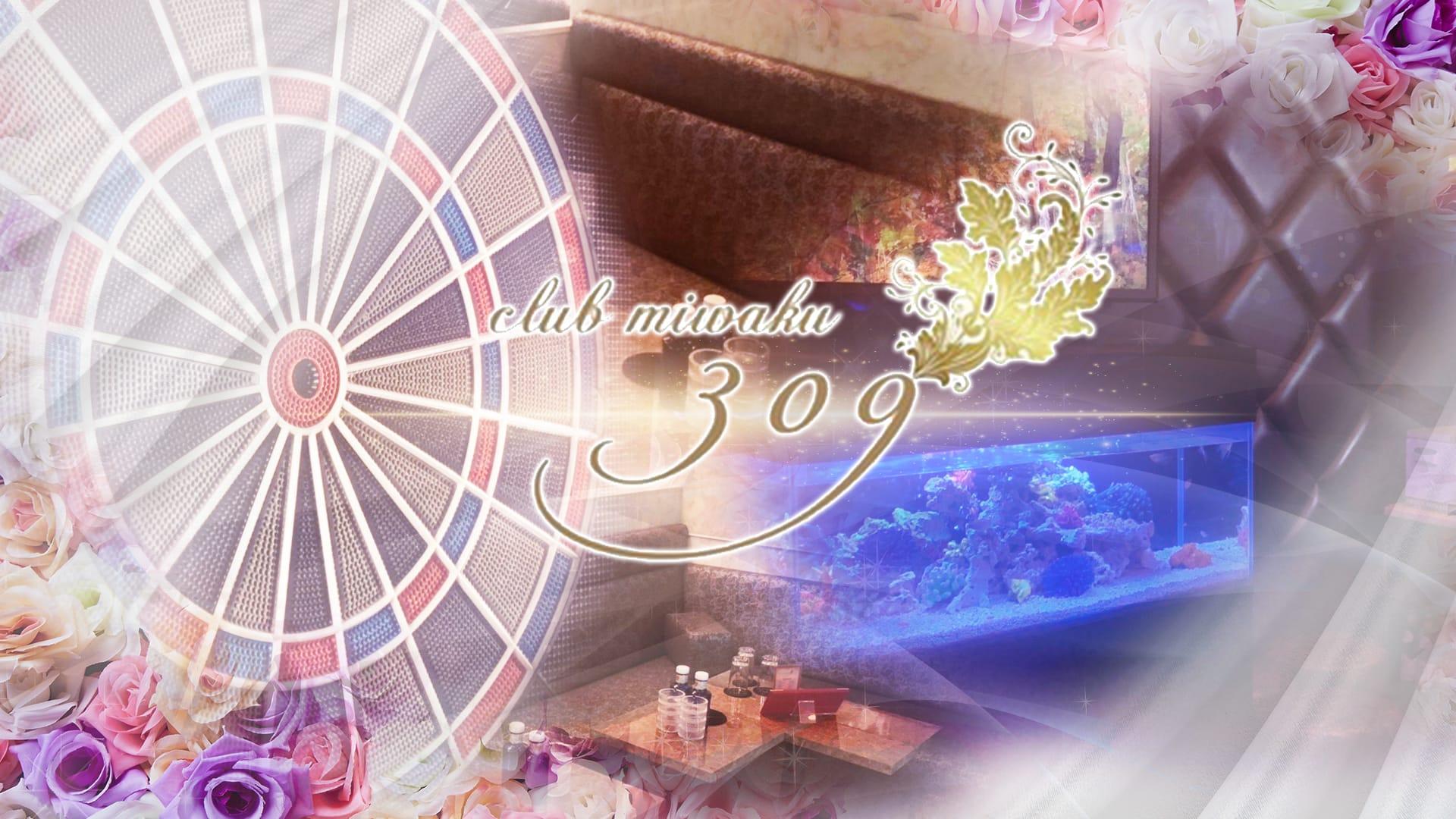 朝キャバ・CLUB 309(アサキャバ クラブ ミワク) TOP画像