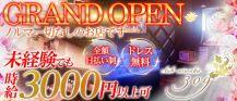 朝キャバ・CLUB 309(アサキャバ クラブ ミワク)【公式求人情報】 バナー