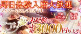 朝キャバ・CLUB 309(アサキャバ クラブ ミワク) 松戸昼キャバ・朝キャバ 即日体入募集バナー