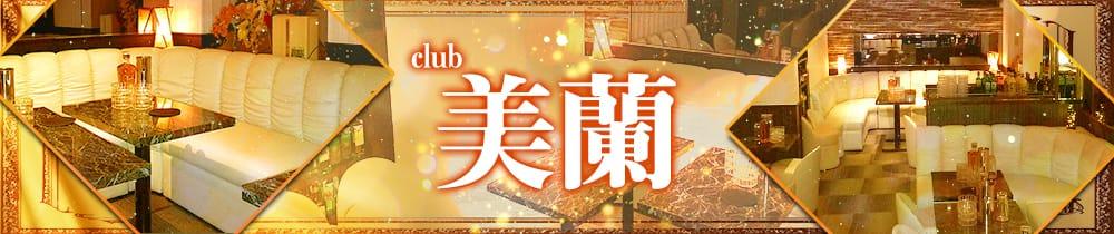 club 美蘭(ミラン) 川崎キャバクラ TOP画像