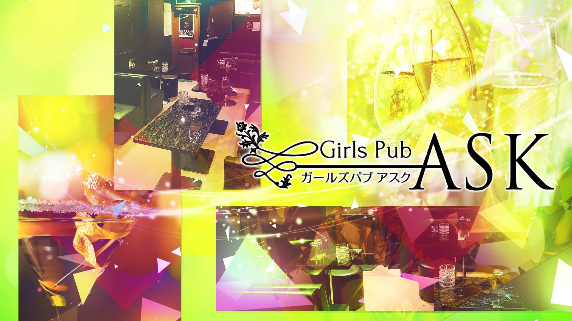 Girls Pub ASK~アスク~ 横浜キャバクラ TOP画像