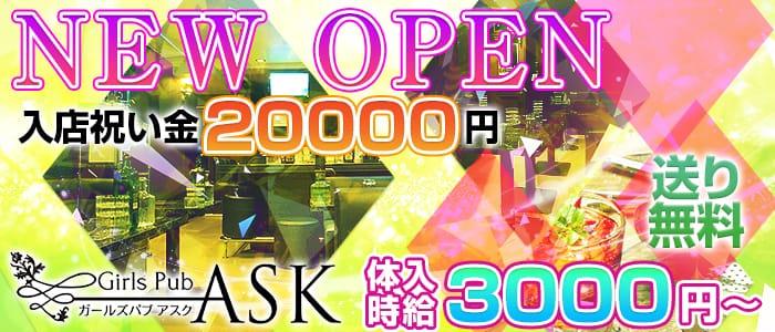Girls Pub ASK~アスク~ 横浜キャバクラ バナー