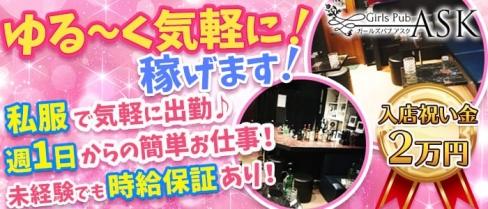 Girls Pub ASK~アスク~【公式求人情報】(横浜キャバクラ)の求人・バイト・体験入店情報