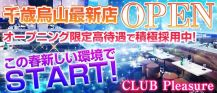 CLUB Pleasure(プレジャー) 【公式求人情報】 バナー