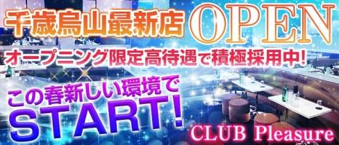 CLUB Pleasure(プレジャー) 【公式求人情報】(千歳烏山キャバクラ)の求人・バイト・体験入店情報